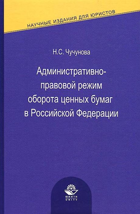 Административно-правовой режим оборота ценных бумаг в Российской Федерации ( 978-5-238-02533-9 )