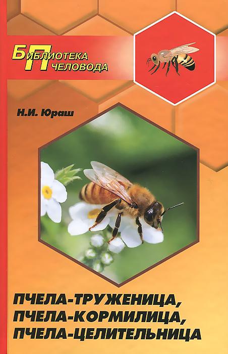 Пчела-труженица, пчела-кормилица, пчела-целительница ( 978-5-222-22078-8 )