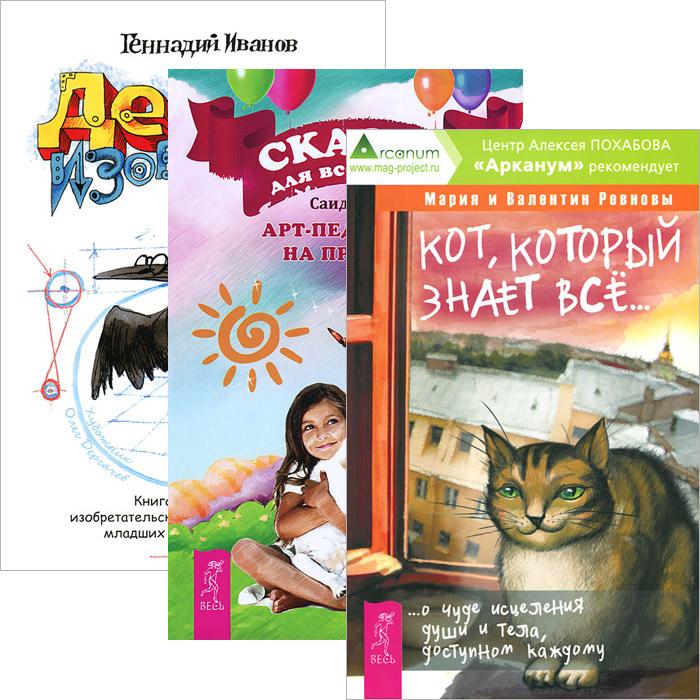 Кот, который знает все. Сказки для всей семьи. Денис-изобретатель (комплект из 3 книг)
