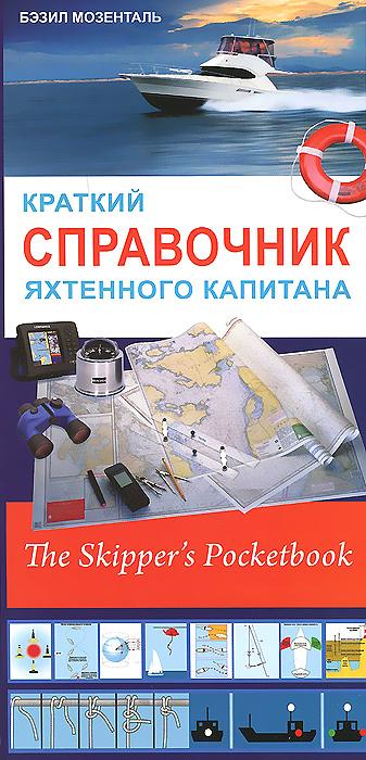 Краткий справочник яхтенного капитана ( 978-5-9791-0326-6 )