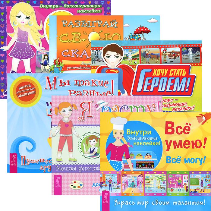 Книги с наклейками (комплект из 6 книг)12296407Предлагаем Вашему вниманию комплект из 6 красочных книг с наклейками на различные темы. Более подробную информацию о книгах, вошедших в комплект, вы сможете узнать, пройдя по ссылкам: «Все умею! Все могу!» , «Мы такие разные!» , «Наряды для модницы» , «Разыграй свою сказку» , «Я расту!» , «Хочу стать героем!» .
