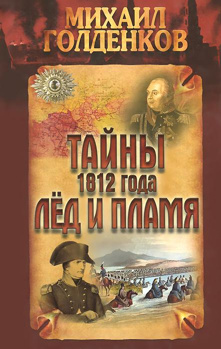 Тайны 1812 года. Лед и пламя ( 978-985-549-805-7 )
