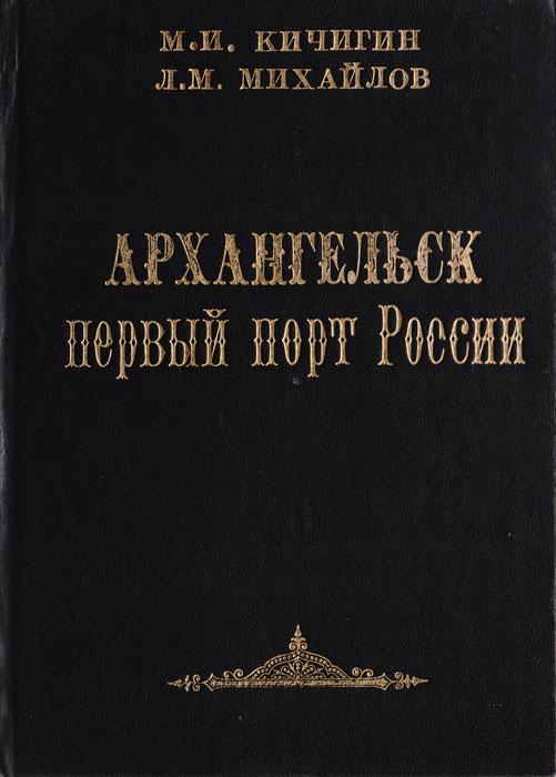 Архангельск. Первый порт России