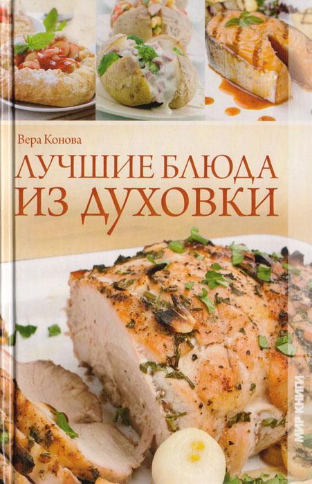 Лучшие блюда из духовки