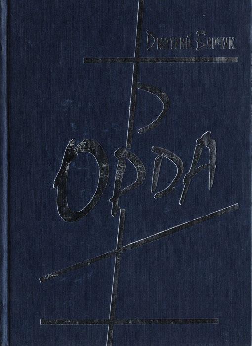 Книга Дми��ий Ба���к О�да
