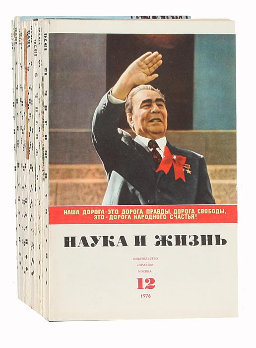 """Журнал """"Наука и жизнь"""". Годовой комплект за 1976 год (12 журналов)"""