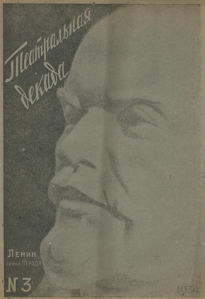 Театральная декада, № 3