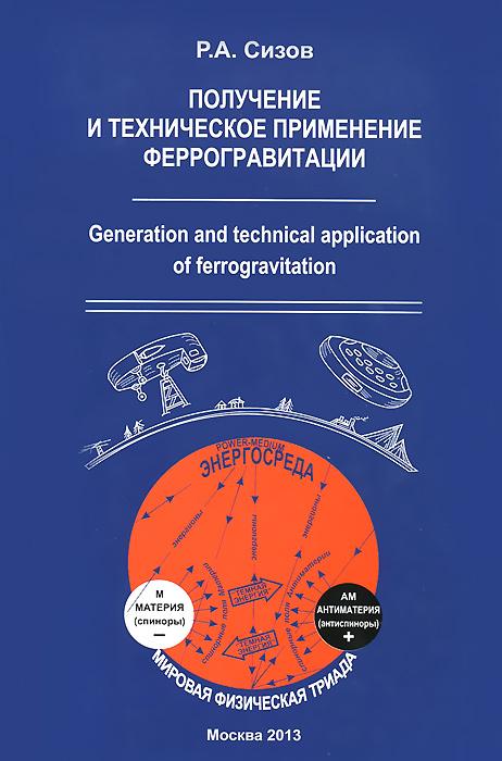 Получение и техническое применение феррогравитации ( 978-5-212-01296-6 )