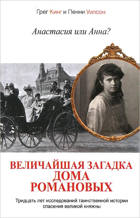 Анастасия или Анна? Величайшая загадка дома Романовых ( 978-5-17-077651-1, 978-0-470-44498-6 )