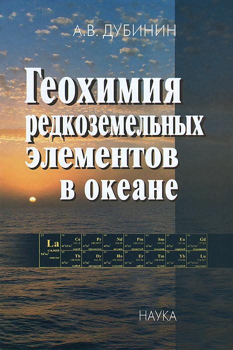 Геохимия редкоземельных элементов в океане