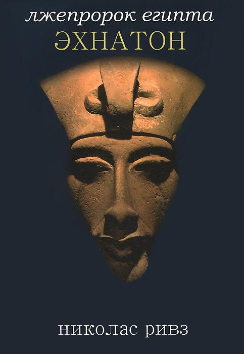 Лжепророк Египта Эхнатон ( 978-5-9902391-5-9 )