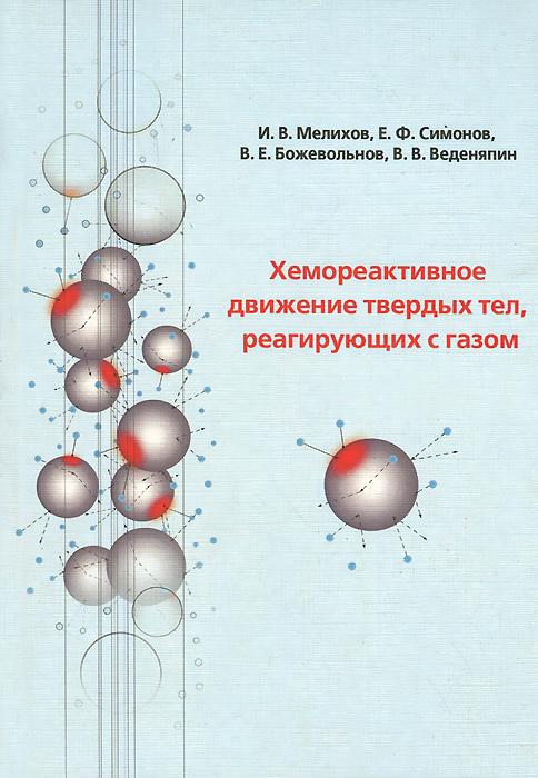 Хемореактивное движение твердых тел, реагирующих с газом ( 5-98227-244-2 )