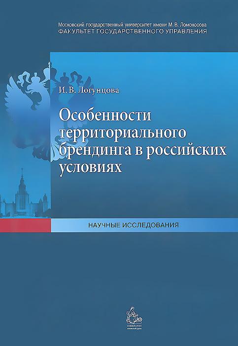 Особенности территриального брендинга в российских условиях12296407Территориальный брендинг необычайно популярен сегодня как за рубежом, так и в нашей стране. Данная технология - своего рода реакция на вызовы глобализации, когда современные города, регионы и целые государства конкурируют между собой, стремятся показать свою самобытность, тем самым привлекая необходимые ресурсы для своего процветания: инвестиции, работников, туристов и др. В настоящей монографии рассматривается сущность, проблемы и особенности территориального брендинга в современной России, приводятся интересные примеры из опыта создания национальных брендов. Работа адресована специалистам в области государственного и муниципального управления, маркетологам, преподавателям, аспирантам, студентам и всем тем, кому небезразлично доброе имя России.