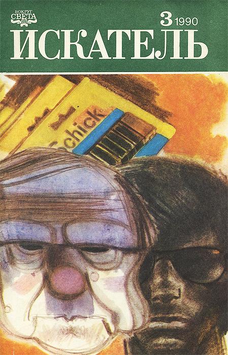 Искатель, №3, 1990