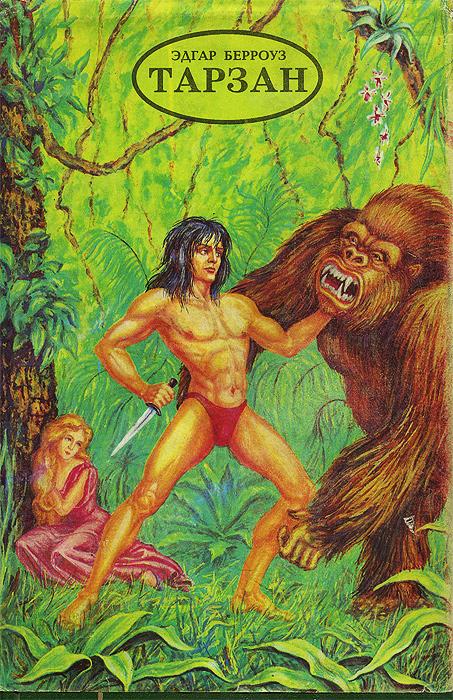 Тарзан - приемыш обезьяны. Возвращение в джунгли. Тарзан и его звери