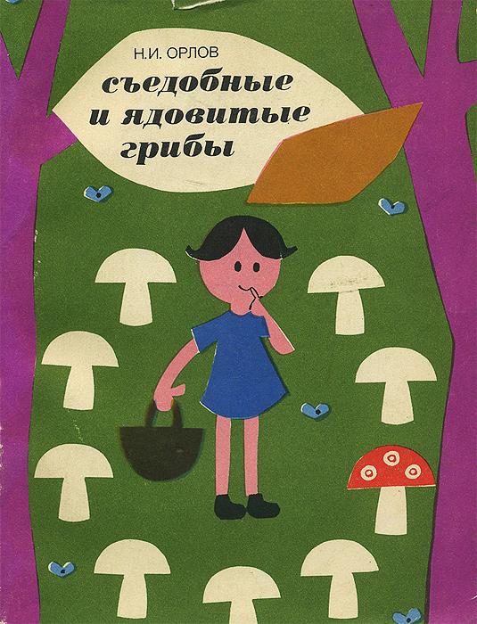 Съедобные и ядовитые грибы