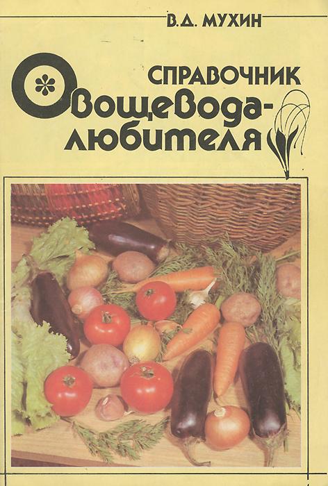 Справочник овощевода-любителя