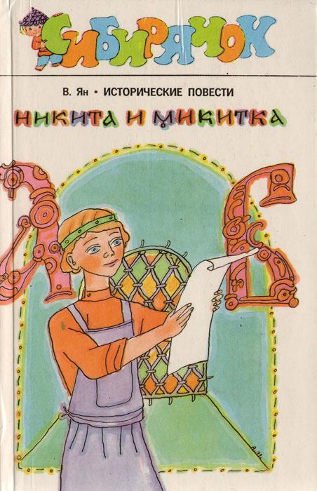 читать книгу никита и микитка образовательном портале