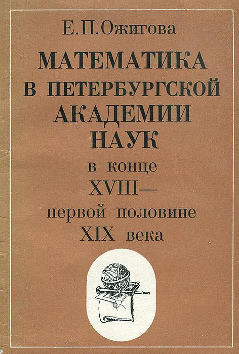 Математика в Петербургской Академии наук в конце XVIII - первой половине XIX века