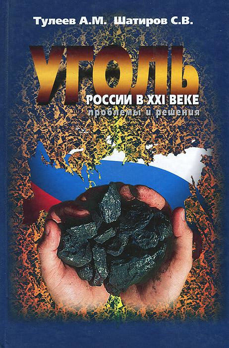 Уголь России в XXI веке. Проблемы и решения