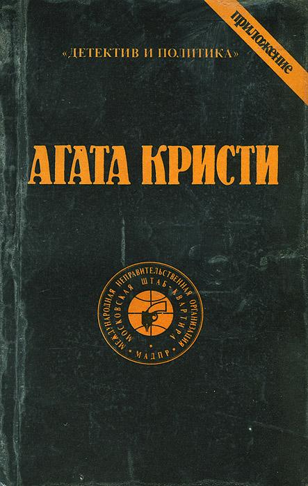 Агата Кристи. Сочинения. Том 4