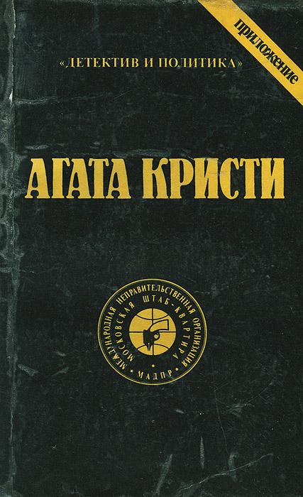 Агата Кристи. Сочинения. Том 2
