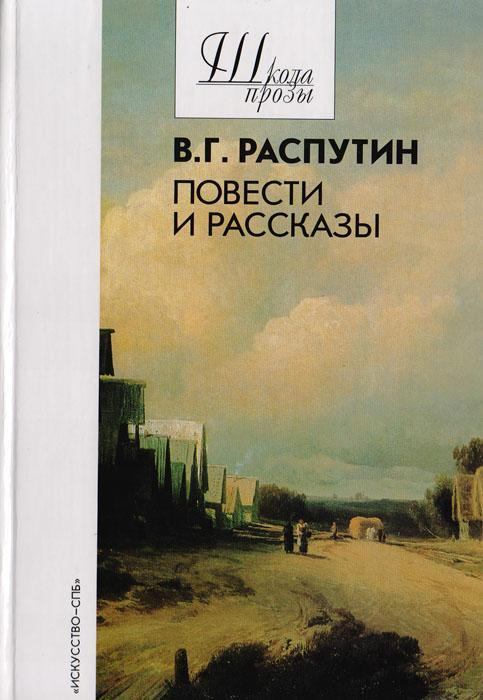 В. Г. Распутин. Повести и рассказы