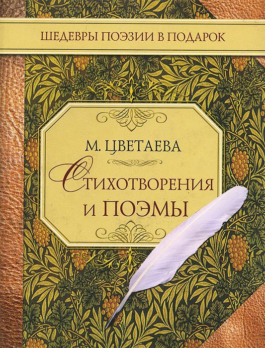 М. Цветаева. Стихотворения и поэмы