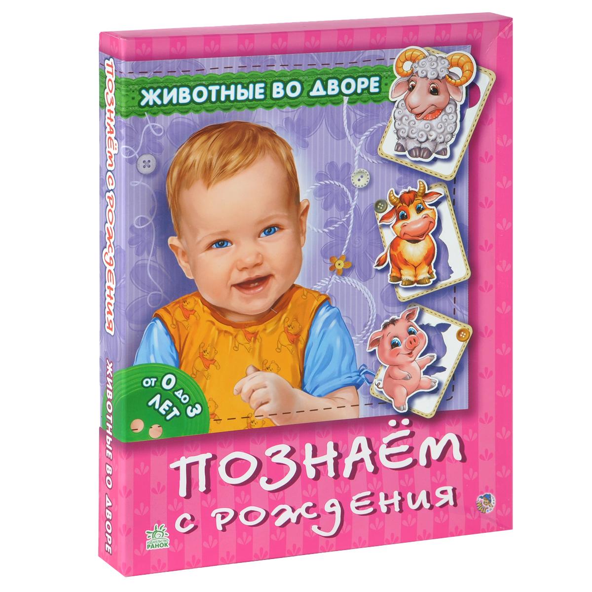 Животные во дворе (набор из 8 карточек)12296407Набор развивающих игр и упражнений ЖИВОТНЫЕ ВО ДВОРЕ предназначен для малышей от двух месяцев до двух лет. Игры направлены на развитие органов чувств малыша — ведь в это время закладываются основы всестороннего развития ребенка. Набор содержит 10 игр и упражнений, которые помогут познакомить малыша с домашними животными; обогатить ребенка впечатлениями при рассматривании ярких картинок; сформировать положительное отношение к окружающему миру, эмоциональную устойчивость, уверенность в своих силах. Но главное — это эмоциональное общение малыша и его мамы. В набор также входят: • 6 картинок-вкладышей (в рамках) с изображениями домашних животных; • 2 дополнительные карточки (с изображениями игровых предметов); • Приложение: 6 стихотворений о животных. Все игровые занятия проводятся в два этапа. Первый — На руках у мамы (для детей от 2 до 8 месяцев). Второй — Играю сам (от 8 месяцев до 2 лет). Подготовка к играм на каждом из этих этапов...