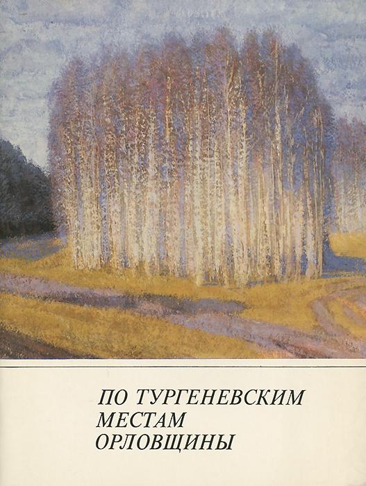 По Тургеневским местам Орловщины