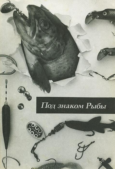 Под знаком Рыбы. А. Гусаков