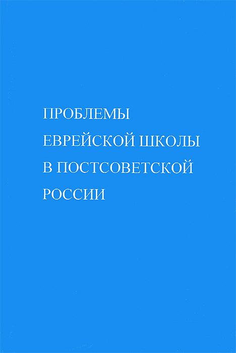 Проблемы еврейской школы в постсоветской России ( 5-93733-004-8 )