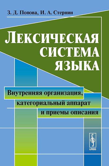 Лексическая система языка. Внутренняя организация, категориальный аппарат и приемы описания. Учебное пособие