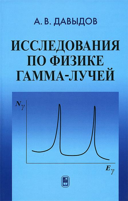 Исследование по физике гамма-лучей