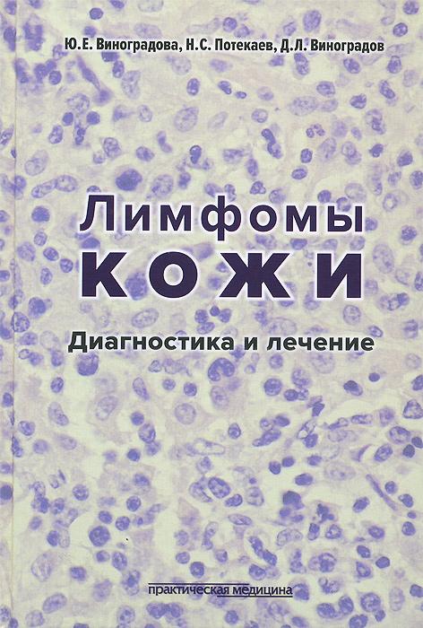 Лимфомы кожи. Диагностика и лечение ( 978-5-98811-256-3 )