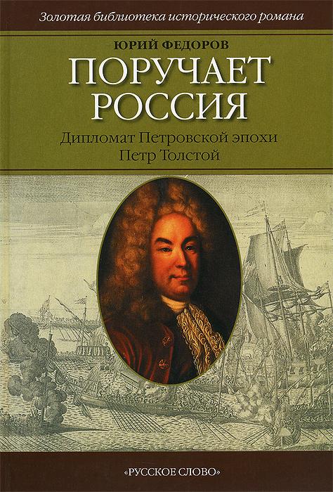 Поручает Россия. Дипломат Петровской эпохи Петр Толстой