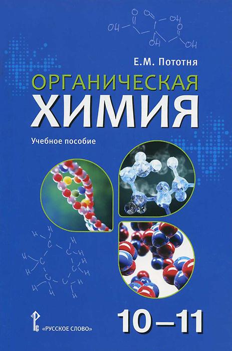 Органическая химия. 10-11 классы. Учебное пособие