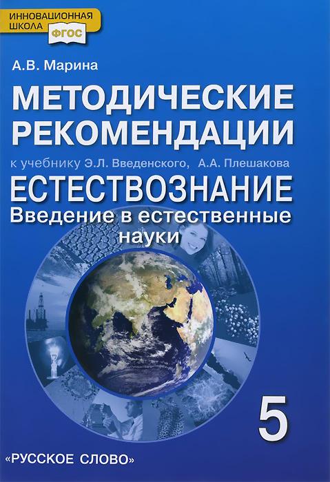 Естествознание. Введение в естественные науки. 5 класс. Методические рекомендации. К учебнику Э. В. Введенского, А. А. Плешакова ( 978-5-91218-572-4 )