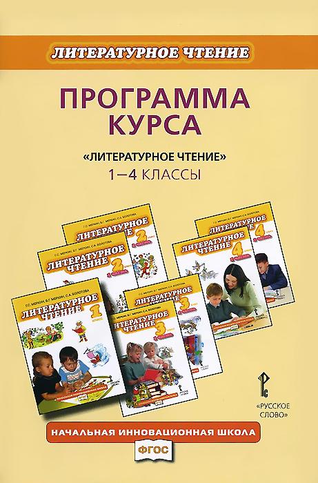 Литературное чтение. 1-4 классы. Программа курса