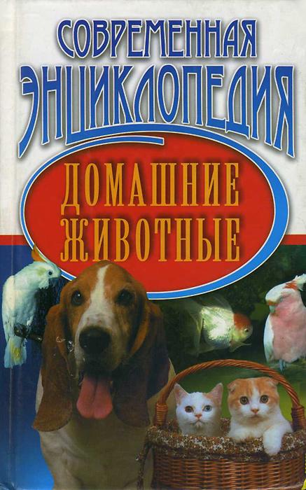Домашние животные. Современная энциклопедия