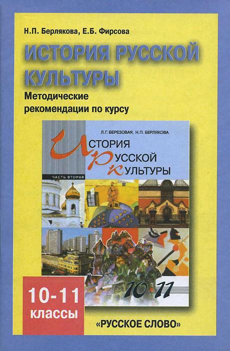 Березовая История Русской Культуры