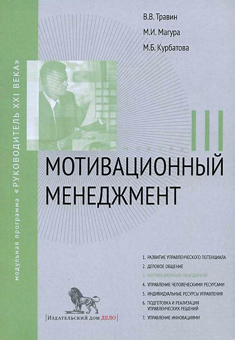 Мотивационный менеджмент. Модуль 3. Учебно-практическое пособие ( 978-5-7749-0894-3 )