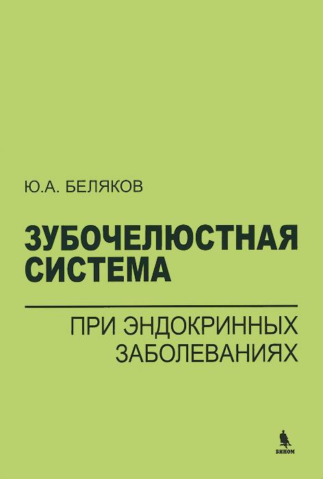Зубочелюстная система при эндокринных заболеваниях ( 978-5-9518-0575-1 )