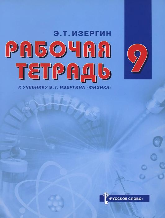 Физика. 9 класс. Рабочая тетрадь к учебнику Э. Т. Изергина ( 978-5-91218-156-6 )
