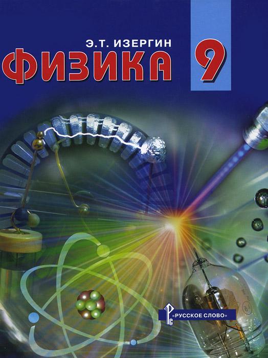 Физика. 9 класс. Учебник ( 978-5-9932-0619-6 )