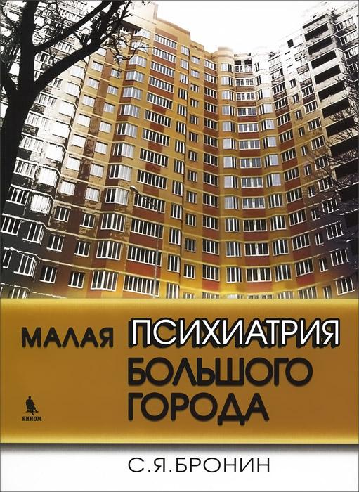 Малая психиатрия большого города