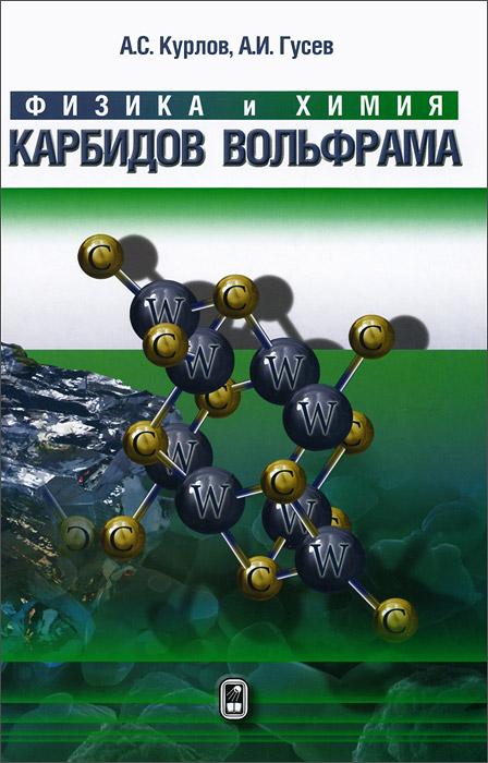 Физика и химия карбидов вольфрама