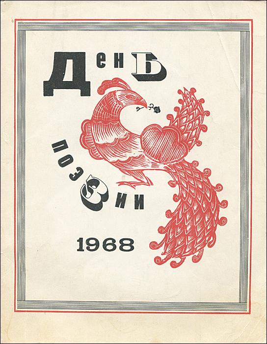День поэзии. 1968