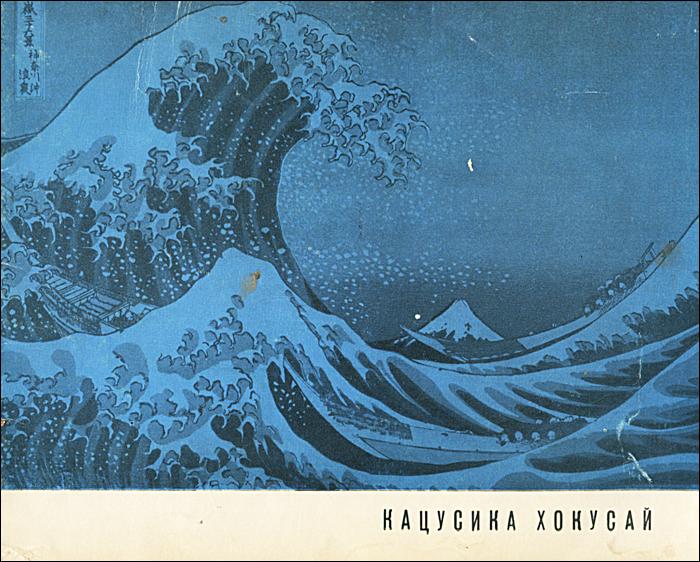 Кацусика Хокусай. Каталог выставки