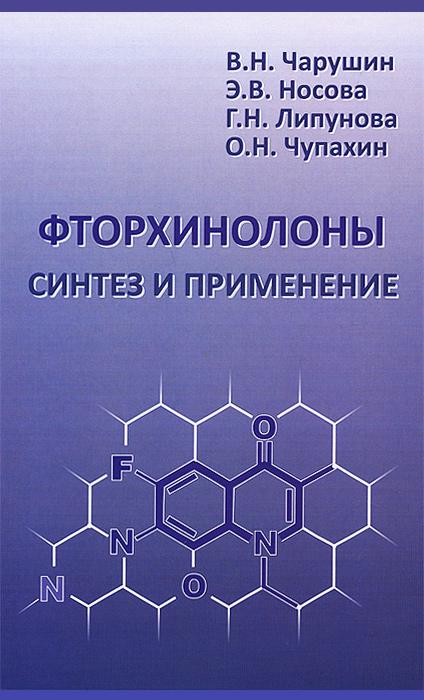 Фторхинолоны. Сизтез и применение ( 978-59221-1478-3 )